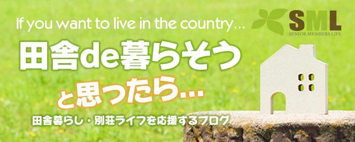 田舎暮らし応援ブログへのリンク