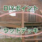 DIYポイント